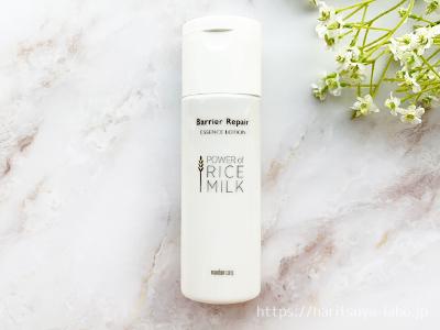 ライスミルク配合の化粧水バリアリペア