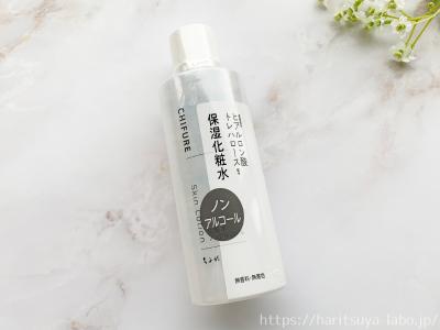ちふれ 化粧水(ノンアルコール)