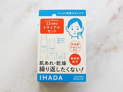 IHADA(イハダ) 薬用スキンケアセット