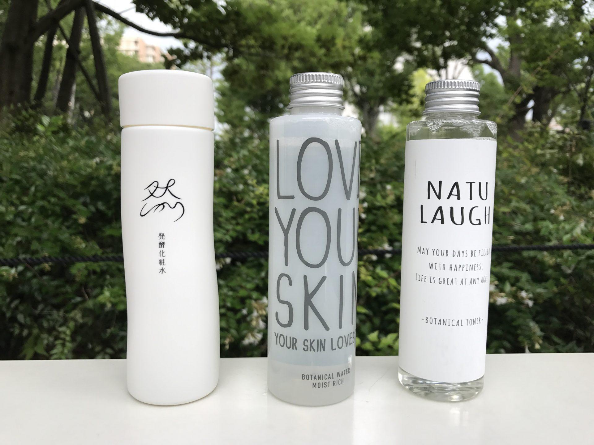 ボタニカル化粧水