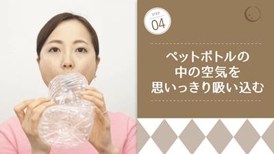 ペットボトル吸い込みエクササイズ 息を吸い込む