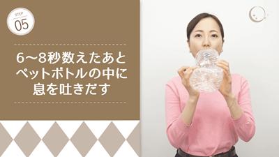 ペットボトル吸い込みエクササイズ 息を吐き出す