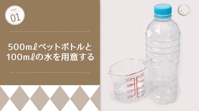 ペットボトル持ち上げエクササイズ ペットボトルと水の用意