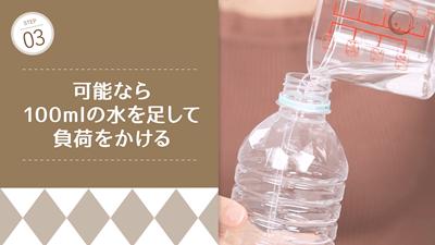ペットボトル持ち上げエクササイズ 水を足して負荷をかける