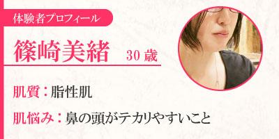 篠崎美緒さんプロフィール