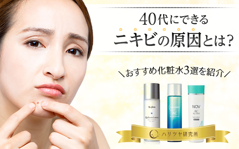 40代の大人ニキビの原因とは?おすすめ化粧水3選を紹介