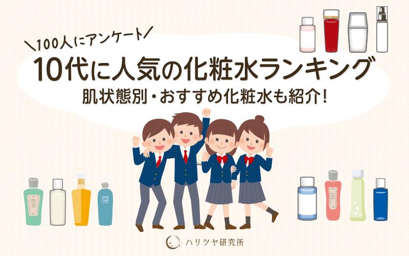 10代に人気の化粧水ラインキング