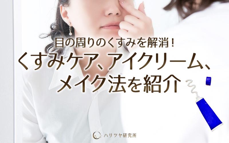 目の周りのくすみを解消 くすみケア、アイクリーム、メイク法を紹介