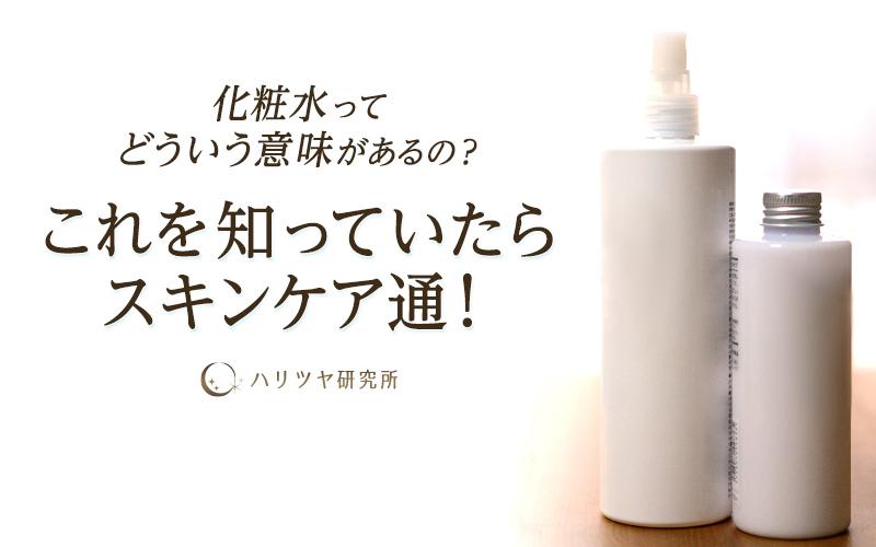化粧水ってどういう意味があるの?これを知っていたらスキンケア通
