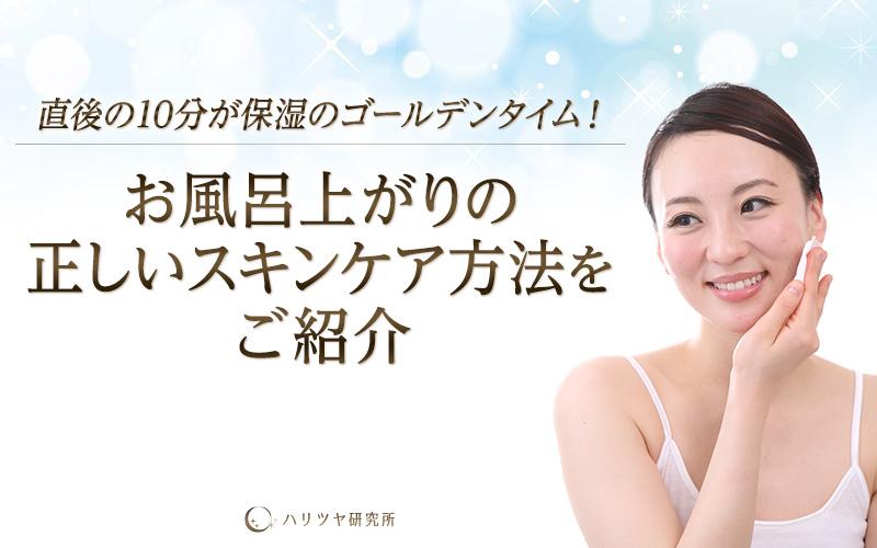 お風呂上がりの 正しいスキンケア方法を ご紹介