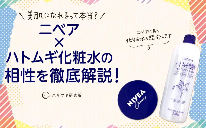 ニベア × ハトムギ化粧水の相性を徹底解説!