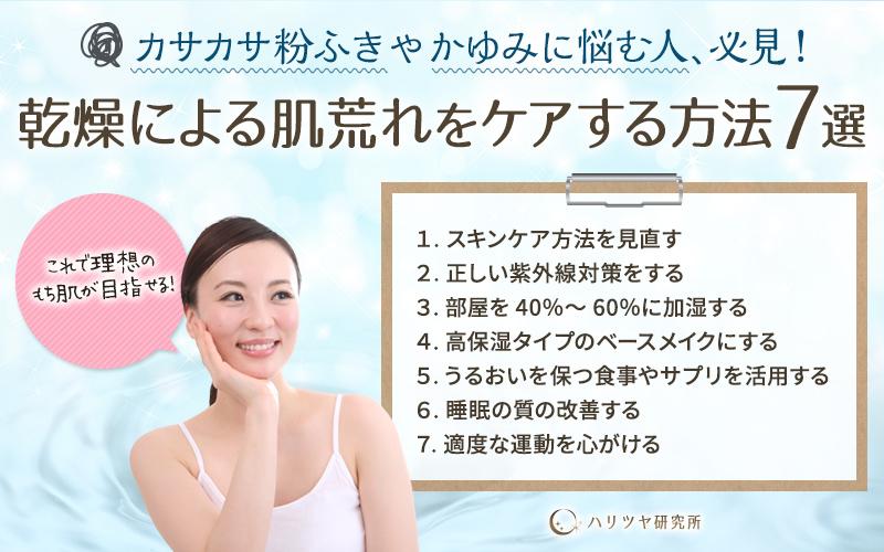 カサカサ粉ふきやかゆみに悩む人、必見!乾燥による肌荒れをケアする方法7選