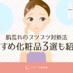 おすすめ化粧品7選も紹介!肌荒れのブツブツ対処法