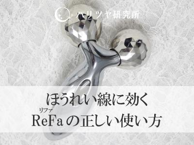 ほうれい線に効くReFaの正しい使い方