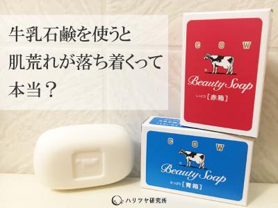 牛乳石鹸の使用で肌荒れの状態は変化したかアイキャッチ
