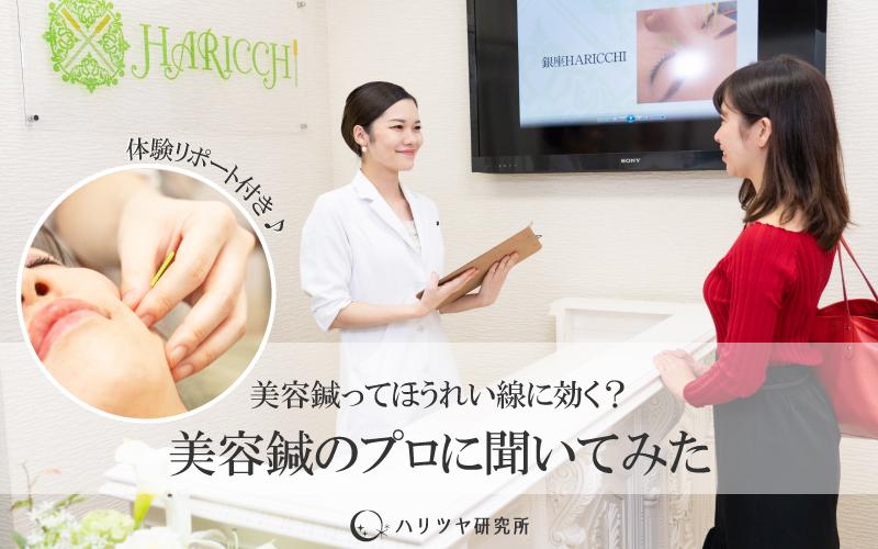 美容鍼がほうれい線に効く理由をプロに直撃取材!体験リポート付 アイキャッチ