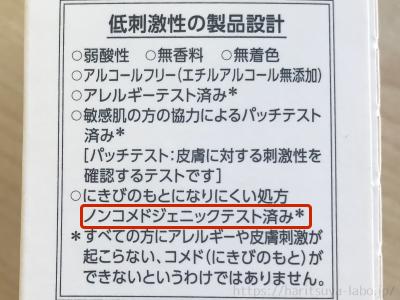 「ノンコメドジェニックテスト済み」の表記