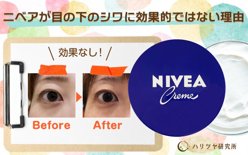 徹底検証 ニベアが目の下のシワに効果的ではない理由 アイキャッチ