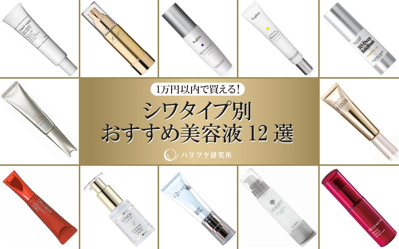 1万円以内で買えるシワに効果的な美容液12選