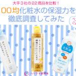 【全種類買い占め】100均の化粧水の保湿力ベスト3!【最強コスパ】
