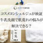 コスメコンシェルジュが検証 牛乳洗顔で肌荒れの悩みが解決できる?アイキャッチ