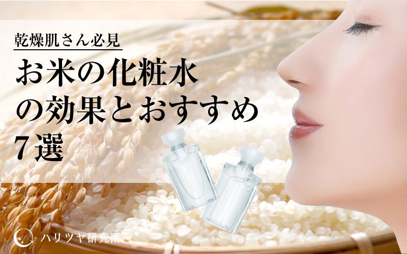 【乾燥肌のための】お米由来化粧水で得られる効果とおすすめ化粧水7選 アイキャッチ