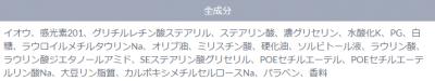 rosette_soap_seibun