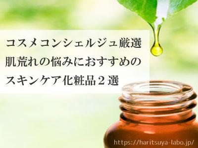 肌荒れを根本解決!おすすめスキンケア化粧品2選を紹介