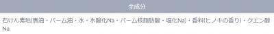 sonba-yu_soap_seibun
