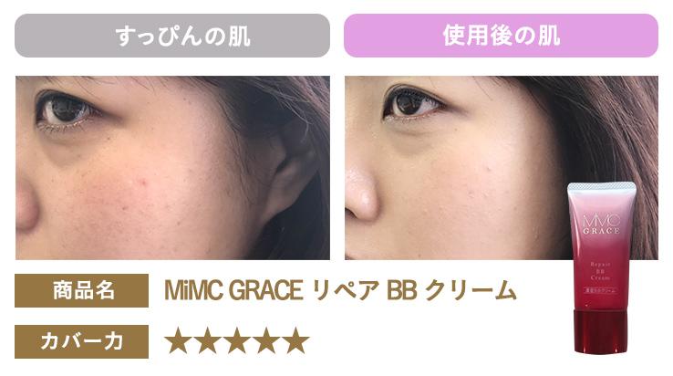 bbcreamの使用前と使用後の肌の写真