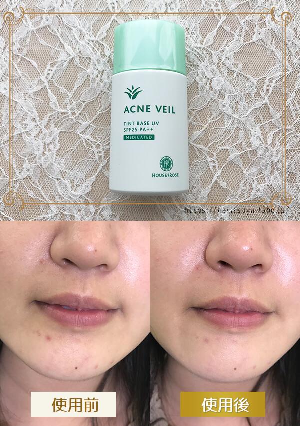 化粧下地使用前使用後の写真