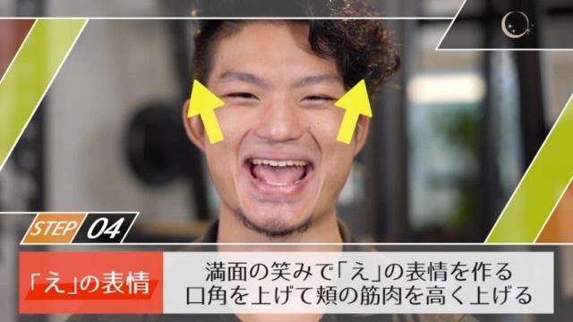 満面の笑みで「え」の表情を作る口角を上げて頬の筋肉を高く上げる