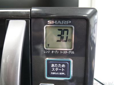 500Wの電子レンジで30秒~1分程度、加熱する