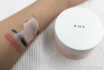 クレンジングバーム使用検証 RMK 1