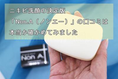Non A.(ノンエー)の商品レビュー