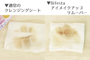 ビフェスタのうるおち水クレンジングを実際に使ってみた検証写真