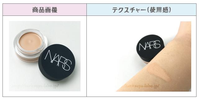 NARS ソフトマットコンプリートコンシーラーのテクスチャー