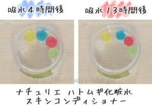 ナチュリエ ハトムギ化粧水のテスト