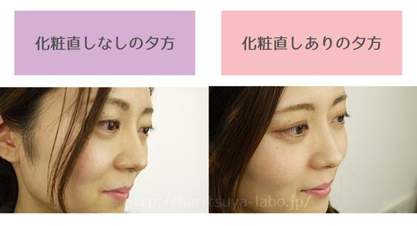 化粧直し 比較