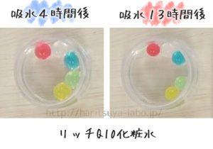 リッチQ10化粧水のテスト