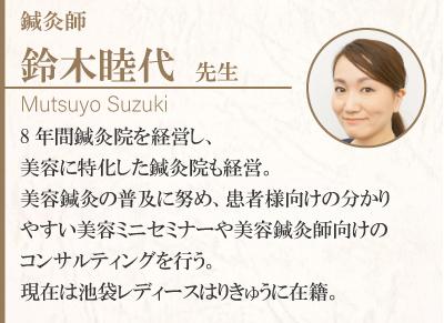 鍼灸師 鈴木睦代 先生
