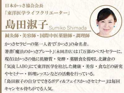 島田淑子プロフィール
