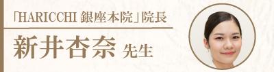 Aricia銀座本院院長・新井杏奈先生 プロフィール