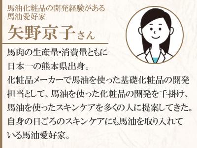 馬油化粧品の開発経験がある馬油愛好家 矢野京子さん プロフィール