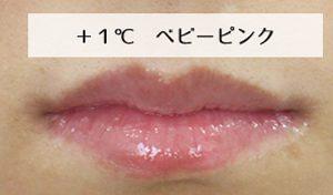 +1℃【ベビーピンク】発色