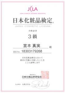 宮本化粧品検定3級