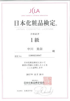 中川化粧品検定1級