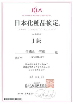 名嘉山化粧品検定1級