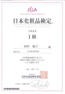 西村化粧品検定1級