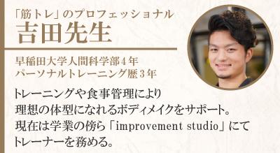 吉田先生プロフィール